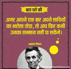 Best Lincoln Quotes Stunning Abraham Lincoln Quotes In Hindi Thought Of The Day Best Quotes