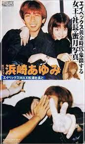 浜崎 あゆみ 松浦 勝 人