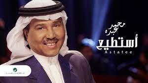 Mohammed Abdo ... Astatee - Lyrics   محمد عبده ... أستطيع - بالكلمات -  YouTube