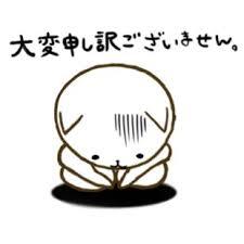 「お詫び」の画像検索結果