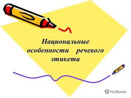 Презентация на тему МОУ Авсюнинская средняя общеобразовательная  2 Национальные особенности речевого этикета