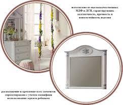 <b>Cilek Romantic</b> RM 1800 <b>зеркало</b> к комоду 1800 - купить в ...