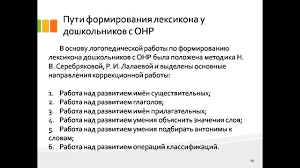 дипломная презентация по логопедии ОНР  дипломная презентация по логопедии ОНР