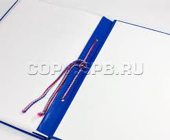 Срочная брошюровка прошивка диплома на дырки в СПб Классическая брошюровка диплома на три дырки Брошюровка дипломной