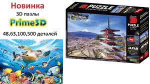 <b>Пазлы Prime 3D</b> - 1001puzzle.ru