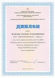 Наши награды и дипломы Электронприбор 21 апреля 2016 года в Москве в ГК измайлово прошла iii всероссийская научно техническая конференция Качество электрической энергии