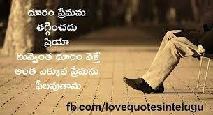 Telugu Love Failure Quotes Images Love Quotes Classy Telugu Love Failure Images