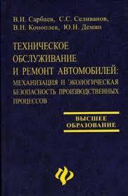 Выставки Библиотека Сибирского автомобильно дорожного университета 3