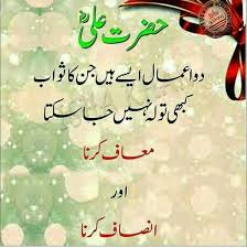 Beautiful Quotes Hazrat Ali Urdu Best Of Pin By Asma On Urdu Page Pinterest Hazrat Ali Islamic And Imam Ali