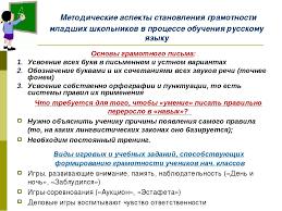 Презентация по русскому языку Учебная и игровая деят ть класс  слайда 6 Методические аспекты становления грамотности младших школьников в процессе о