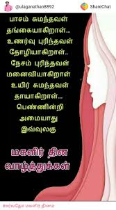 Womens Day Best Tamil Quotes