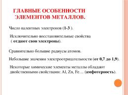 Презентация урока по химии по теме Общая характеристика металлов  Главные особенности элементов металлов Число валентных электронов 1 3 Исключительно восстановительные