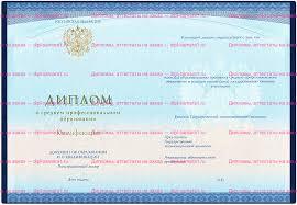 Красный диплом пнипу В нашей с Вами стране восстановить утерянный документ довольно сложно потерять важный документ может каждый так как это занимает достаточно много времени