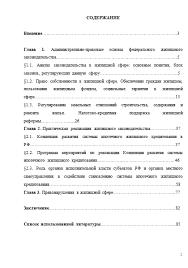 Дипломные работы по Административному праву на заказ Отличник Слайд №1 Пример выполнения Дипломной работы по Административному праву