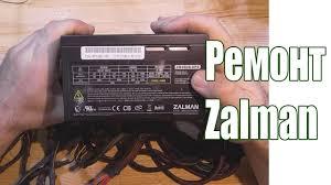 Ремонт <b>блока питания Zalman</b> ZM460B-APS <b>ATX</b>, дежурка ...