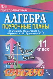 Поурочные планы Алгебра класс К учебнику Колмогорова  Алгебра 11 класс К учебнику Колмогорова Алгебра и начала анализа 10 11 класс Афанасьева Купить книгу с доставкой my shop ru
