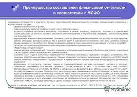 Презентация на тему Бизнес тренер Лазарева Наталья Владимировна  4 Преимущества составления финансовой