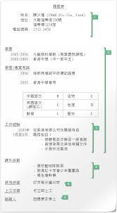 YES職場新人類秘笈 搵工秘訣率先睇 搵工教室 YES青年就業起點 Stunning Resume 中文