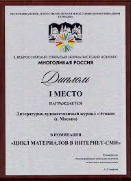На Х Всероссийском журналистском конкурсе МНОГОЛИКАЯ РОССИЯ  Диплом лауреата