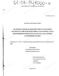 Отчет по практике в таможне в правовом отделе Федеральная таможенная служба Правовой отдел