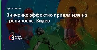 Зинченко эффектно принял <b>мяч</b> на <b>тренировке</b>. Видео. Футбол ...