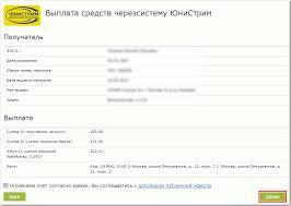 Сервис денежных переводов webmoney wiki И после оплаты через сервис Мерчант получите и запишите контрольный код перевода