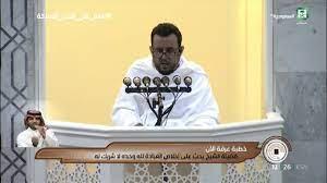 خطبة عرفة وصلاتي الظهر والعصر من مسجد نمرة #يوم_عرفة - YouTube