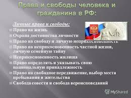 Право как мера свободы личности курсовая работа ru Курсовая работа Право как мера свободы личности курсовая работа Личные права и свобода