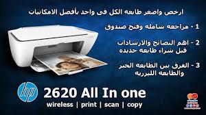 تقوم بتعريف الطابعة لتعمل كـ printer. طريقة عمل ريسيت Reset لاى طابعه Hp خاصة طابعة Hp 2620 Youtube