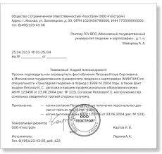 документ Запрос в образовательное учреждение о выдаче работнику  Запрос в образовательное учреждение о выдаче работнику диплома