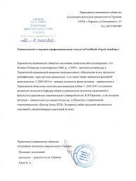 Документы для трудоустройства врачом в Германии de сертификат