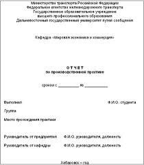 Блог opraktike Как написать отчёт по учебной практике инструкции