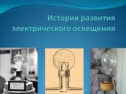 история развития электрического освещения