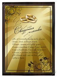 Свадебные дипломы Бюро рекламных технологий клятва верности