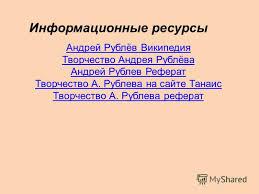 Презентация на тему МХК класс Творчество Андрея Рублева  9 Андрей