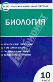 Книга Контрольно измерительные материалы Биология класс  Контрольно измерительные материалы Биология 10 класс