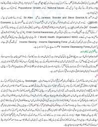 urdu essay writing wolf group urdu essay writing