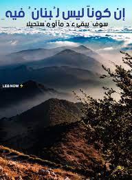 LEB Now لبنان الآن - Home