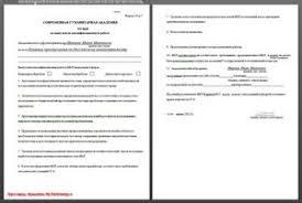 Образец заполнения рецензии Необходимый шаблон Образцы приказов Рецензия на дипломную работу студента