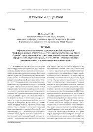 Отзыв официального оппонента о диссертации адоевской Ольги  Показать еще