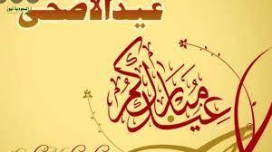 رسائل تهنئة عيد الأضحى 1442/2021 للأهل والأصدقاء.. مكتوبة - السعودية نيوز