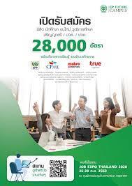 เครือซีพี เปิดรับเด็กจบใหม่ 28,000 ตำแหน่ง ในงาน Job Expo Thailand 26-