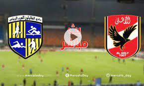 بث مباشر | مشاهدة مباراة الأهلي والمقاولون العرب في الدوري المصري We