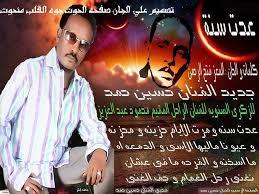 عفتْ أربعُ الحلاتِ للأربعِ الملدِ. الحوت جوه القلب منحوت الخرطوم السودان Artist Arts Entertainment Facebook