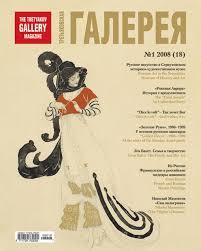 """Журнал """"Третьяковская Галерея"""", # 1 2008 (18) by Uspenskaya ..."""