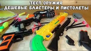 """Контрольная закупка - <b>Бластеры</b> из """"ЗАОДНО"""" - <b>Игрушечное</b> ..."""