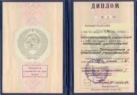 Дипломы купить диплом СССР в Иркутске диплом СССР цена