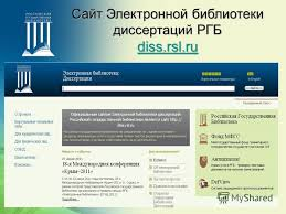 Презентация на тему октября г г Севастополь Нина  10 Сайт Электронной библиотеки диссертаций РГБ diss rsl ru diss rsl ru diss rsl ru