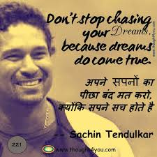 Dreams Quotes In English Best of Quote Of The Day In Hindi English 24th May With Suggestion Tip