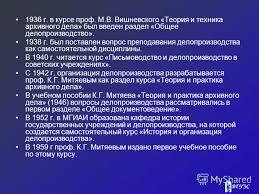Презентация на тему Тема Стандарт высшего профессионального  3 1936